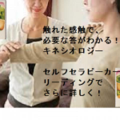 大阪梅田!【7月8日(土)開催 キネシオロジー・カードリーディング1Day講座】